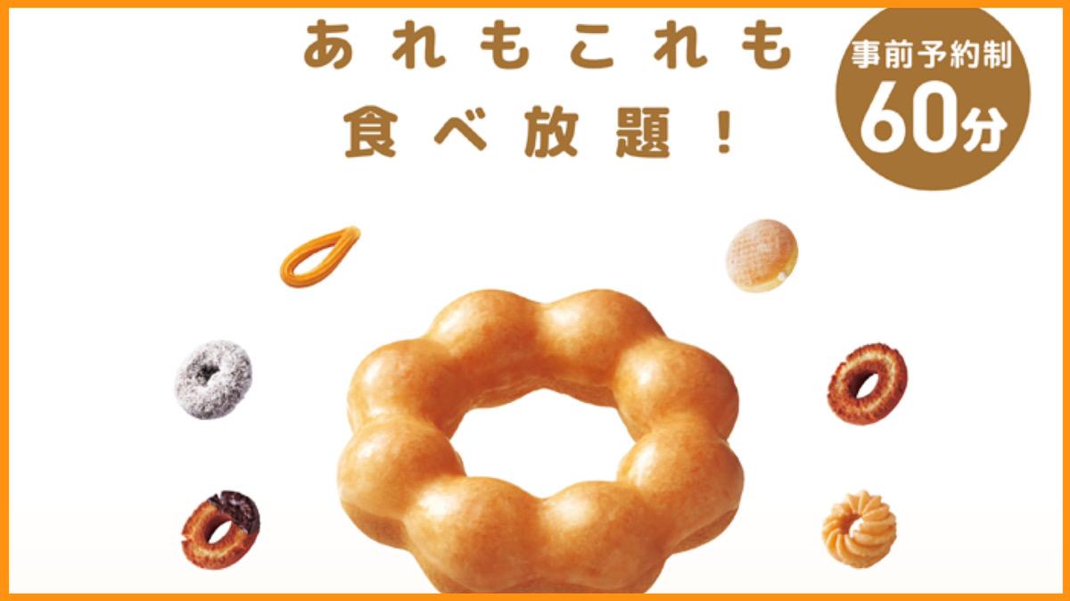 【2021】ミスド食べ放題が大人気!実施店舗・メニュー・値段まで徹底解説