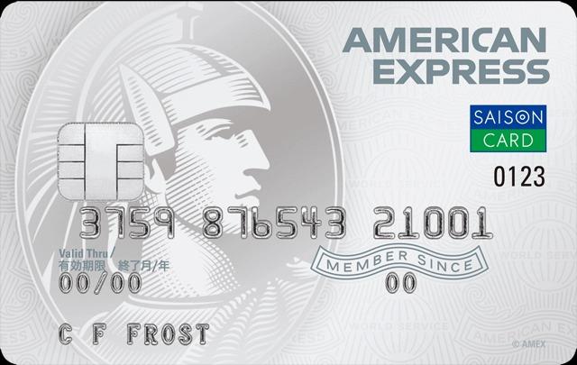 セゾンパール・アメリカン・エキスプレス・カードの画像