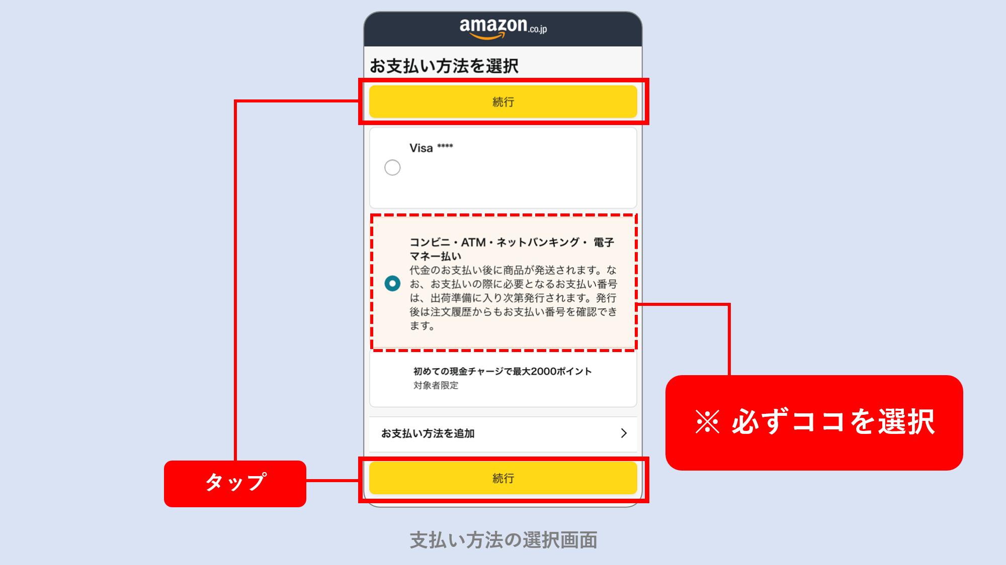 Amazonギフト券チャージタイプの購入方法2