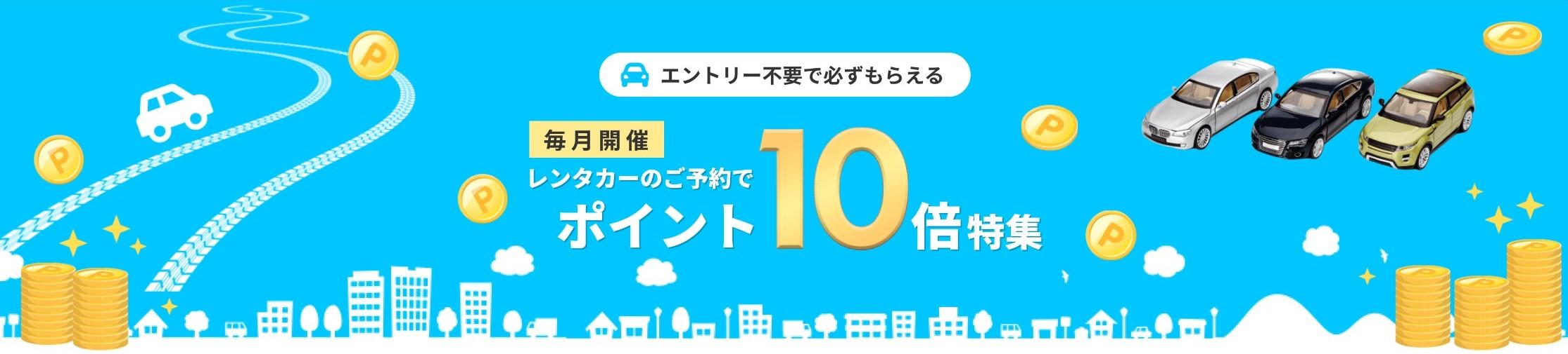 国内レンタカー予約ポイント最大13倍キャンペーン