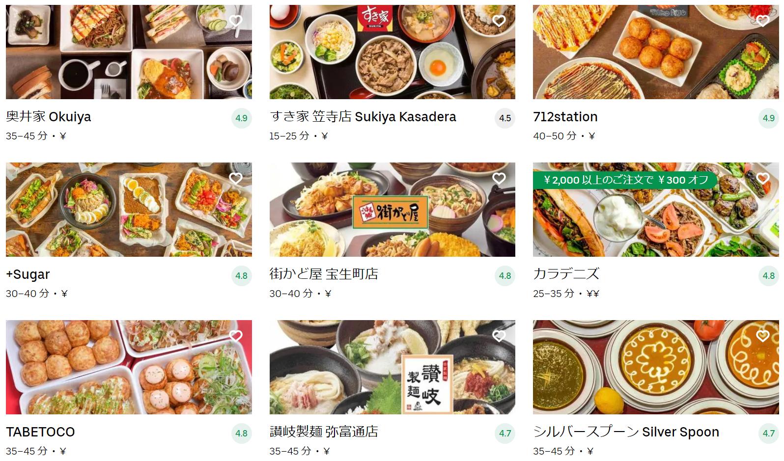 名古屋市南区エリアのおすすめUber Eats(ウーバーイーツ)メニュー