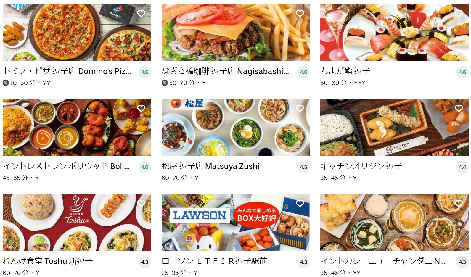 逗子市エリアのおすすめUber Eats(ウーバーイーツ)メニュー