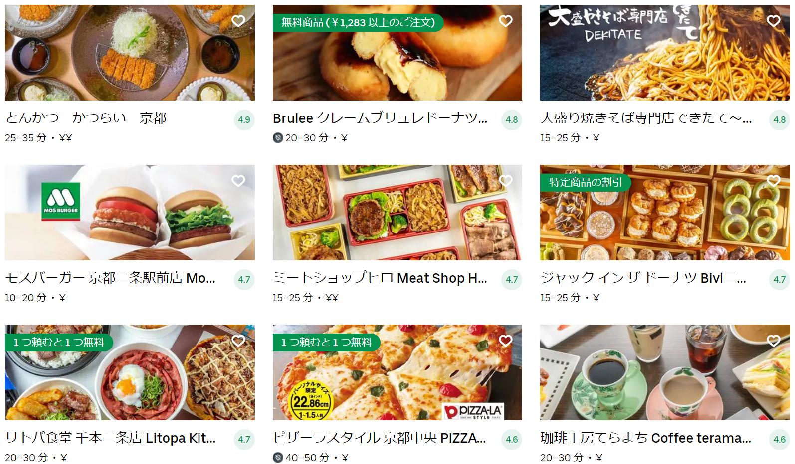 京都市中京区エリアのおすすめUber Eats(ウーバーイーツ)メニュー