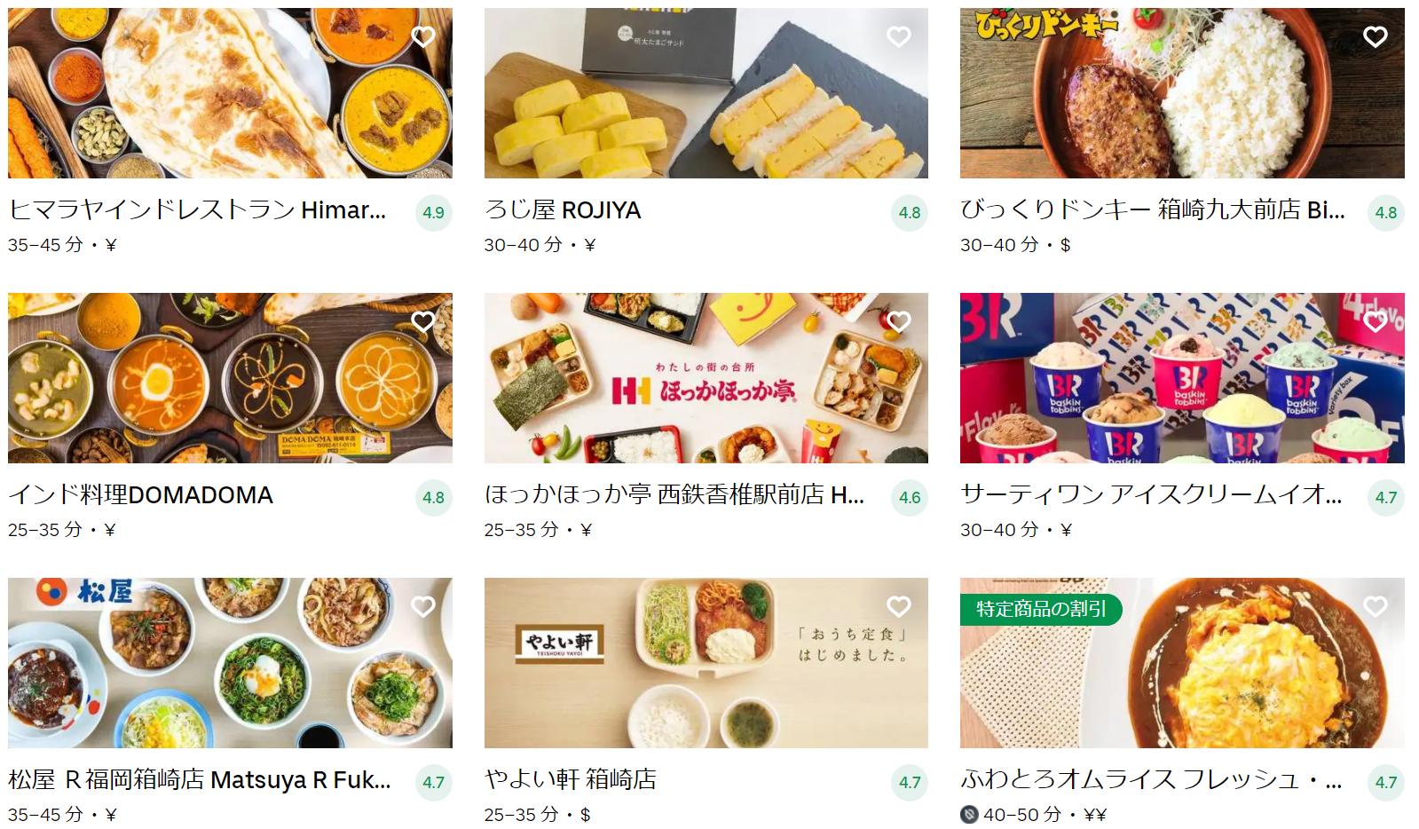 福岡市東区エリアのおすすめUber Eats(ウーバーイーツ)メニュー