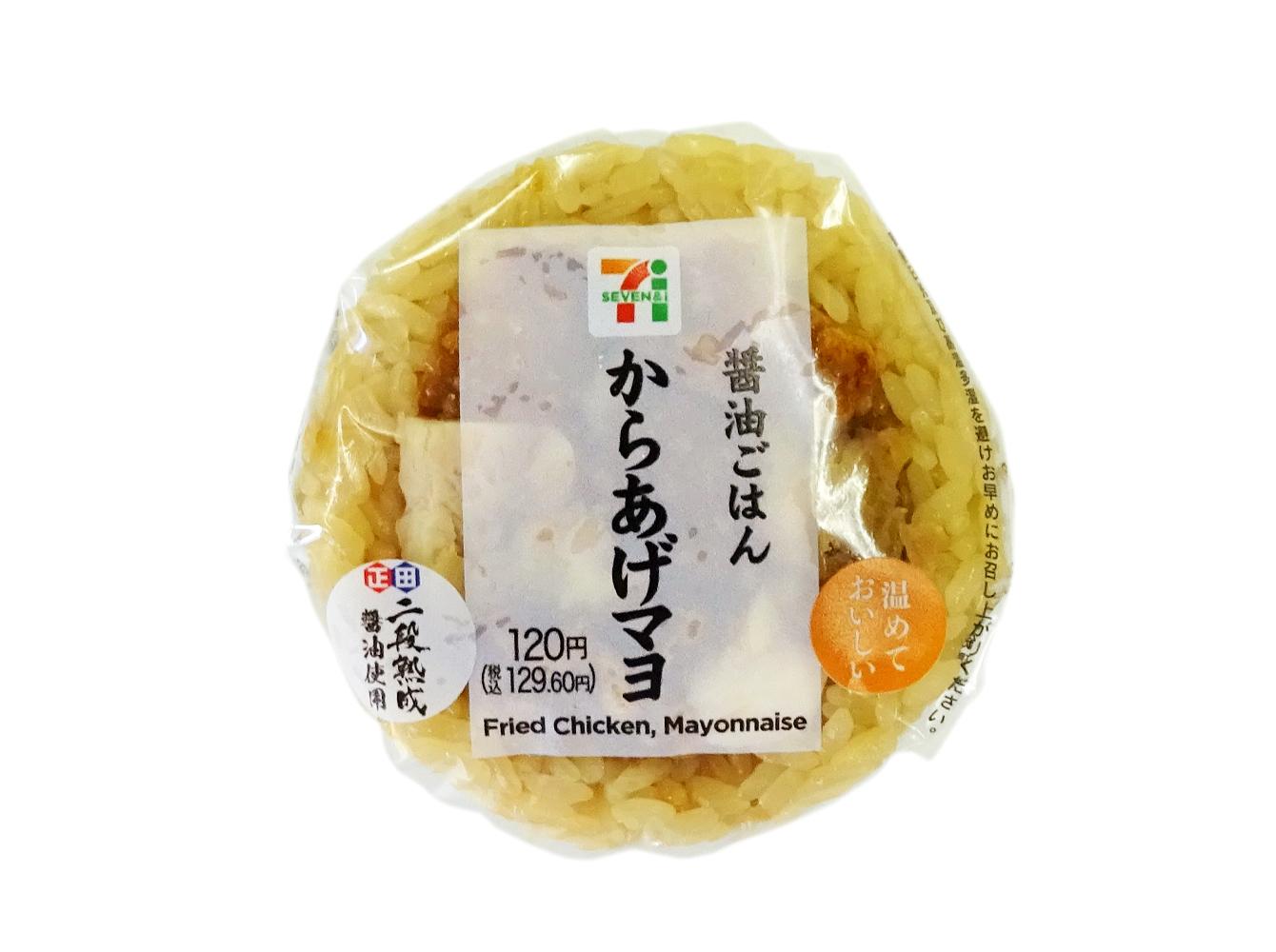 からあげマヨおむすび(醤油ごはん)
