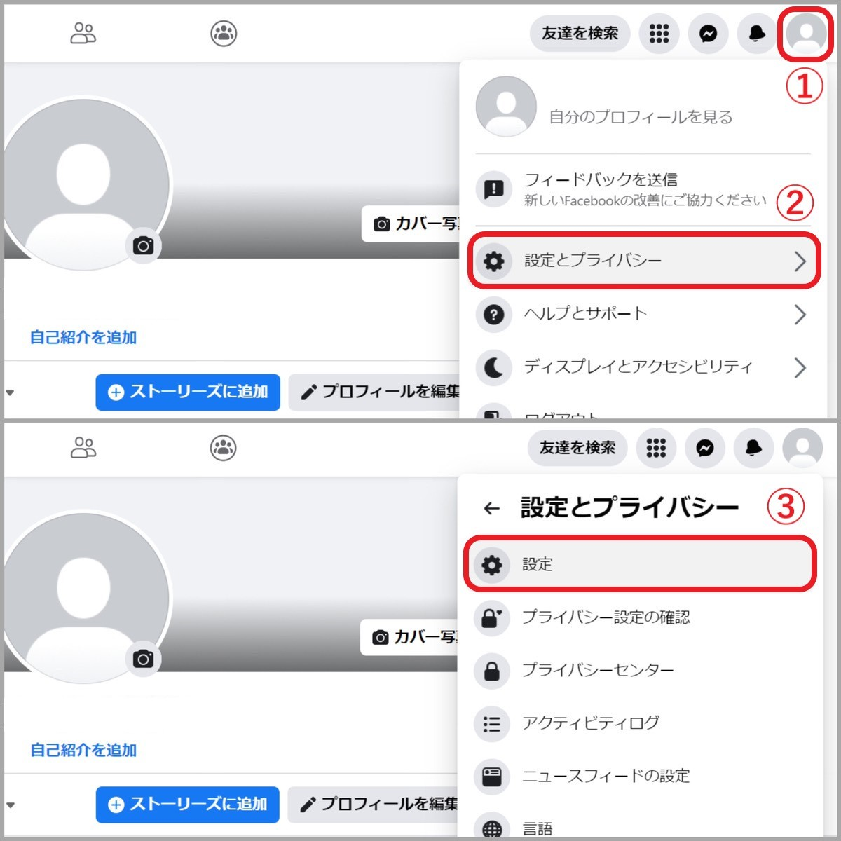 Facebookの退会(アカウント削除)の手順画像