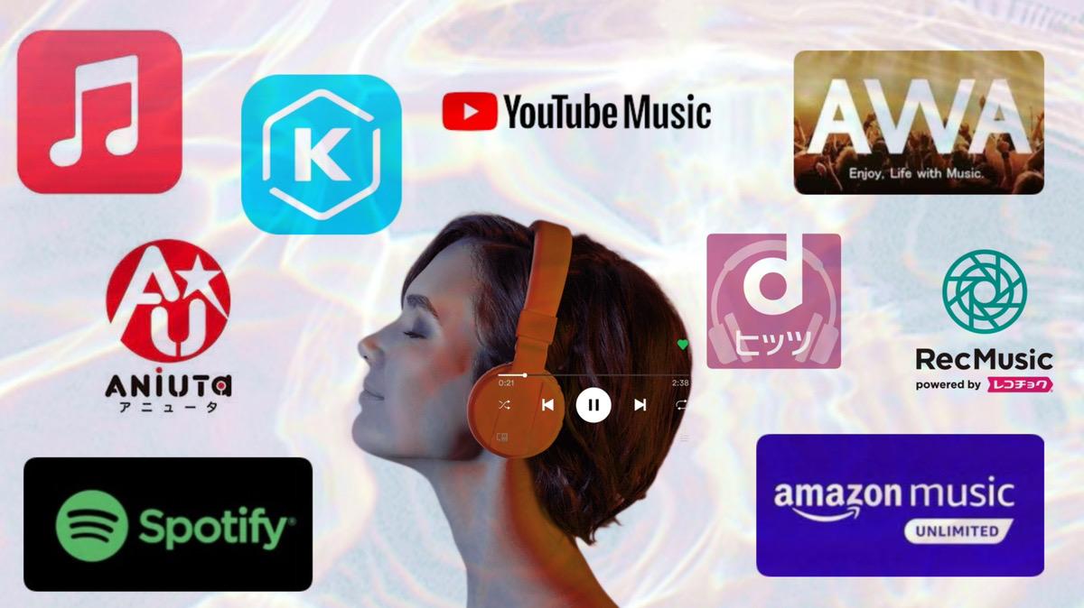 【徹底比較】音楽のサブスク配信サービスおすすめ11選!邦楽・洋楽・アニソンが聴き放題