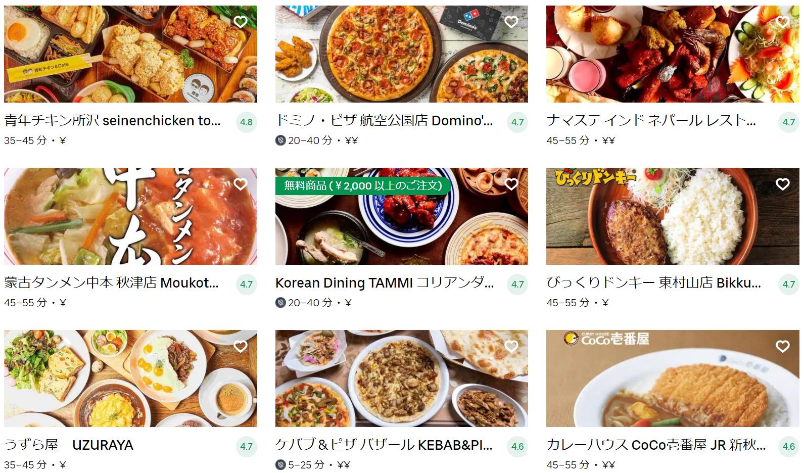 所沢市エリアのおすすめUber Eats(ウーバーイーツ)メニュー
