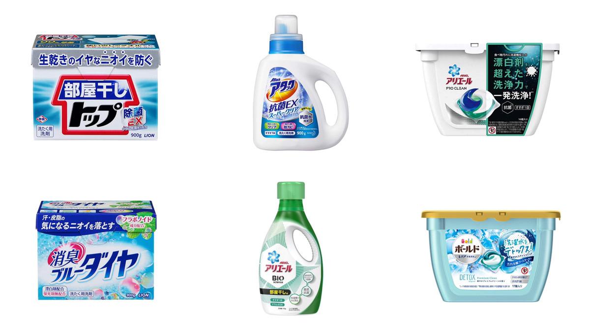【部屋干し洗剤おすすめランキング】ニオイ対策から除菌・抗菌まで徹底解説!