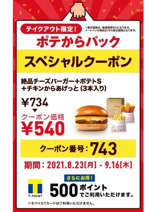 ロッテリアの絶品チーズバーガー+ポテトS+チキンからあげっと(3本入り)