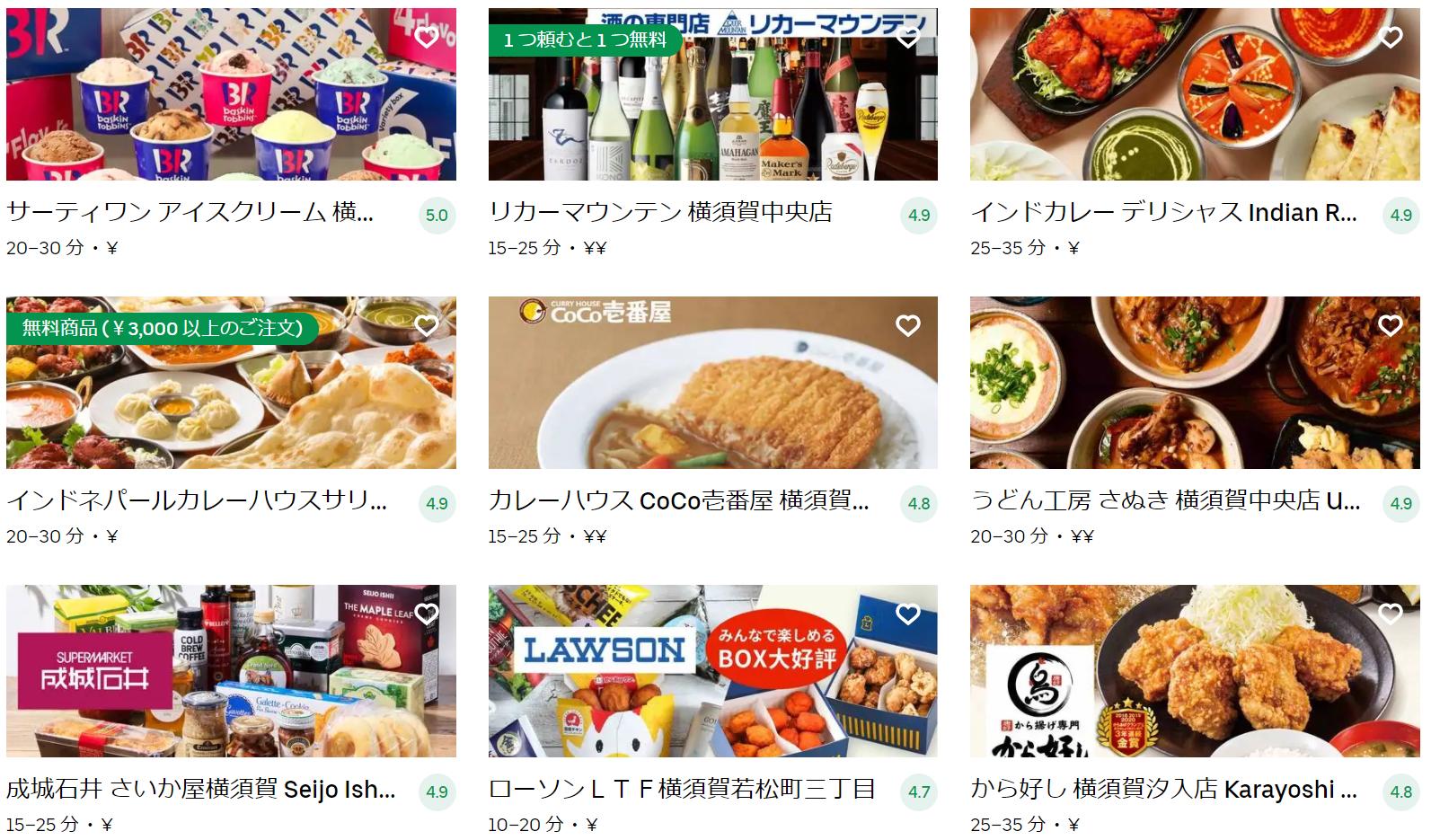 横須賀市エリアのおすすめUber Eats(ウーバーイーツ)メニュー