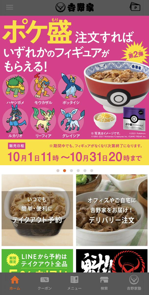 吉野家公式アプリのスクショ