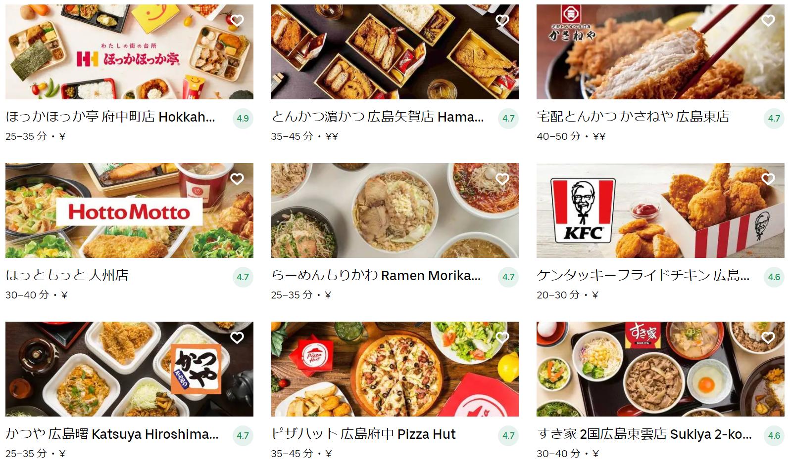 府中町エリアのUber Eats(ウーバーイーツ)メニュー