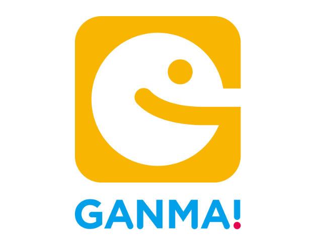 大人向け漫画アプリ「GANMA!(ガンマ)」