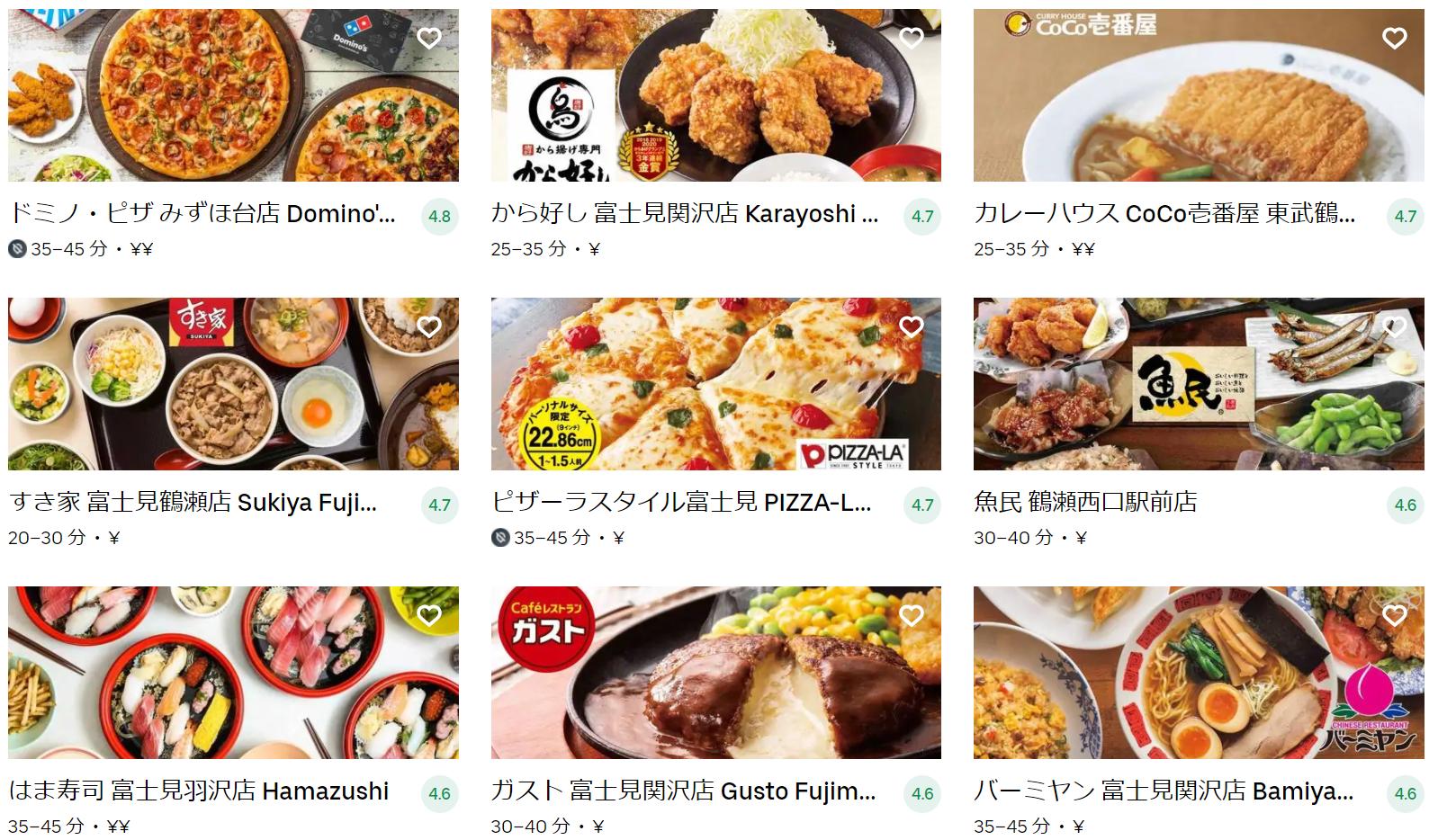 富士見市エリアのおすすめUber Eats(ウーバーイーツ)メニュー