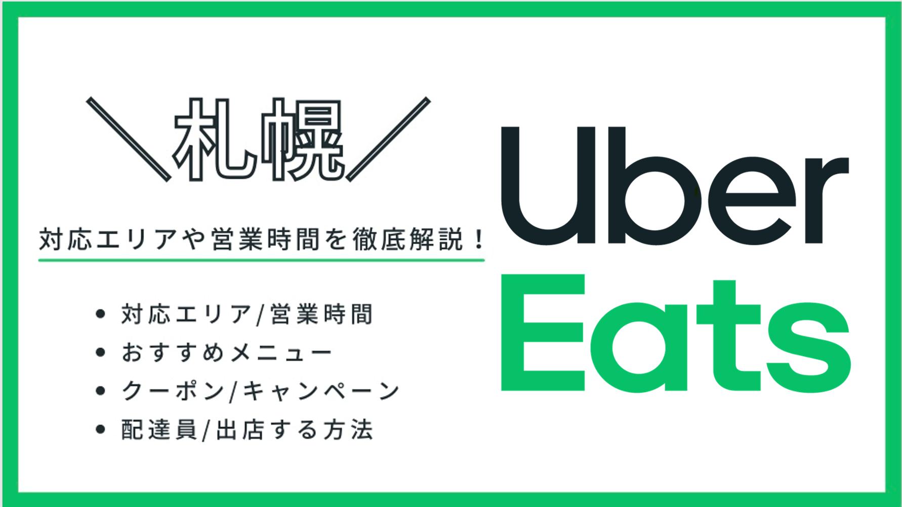 Uber Eats(ウーバーイーツ)札幌の配達エリア・料金・メニュー情報【クーポン・配達パートナー登録も】