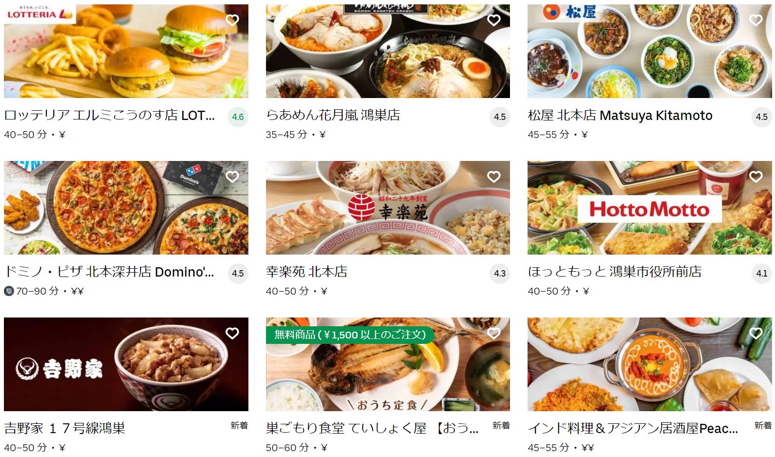 鴻巣市エリアのおすすめUber Eats(ウーバーイーツ)メニュー