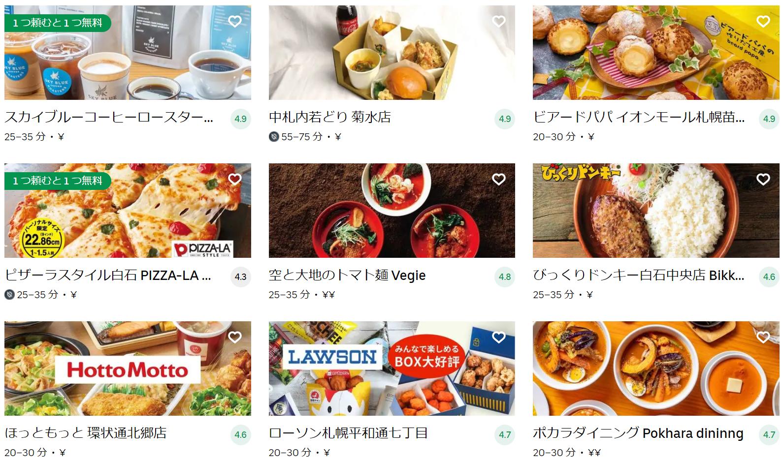札幌市白石区エリアのおすすめUber Eats(ウーバーイーツ)メニュー