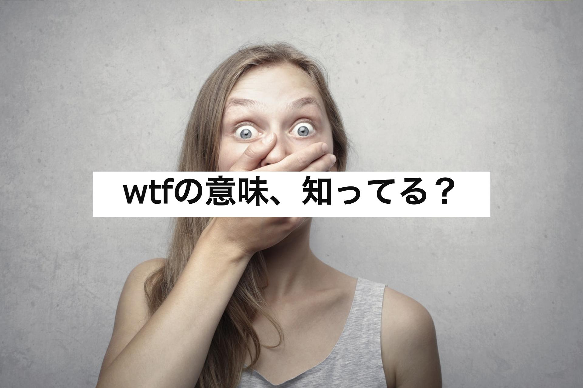 『wtf』の意味が知りたい!使うシーンや類似表現、返し方も紹介