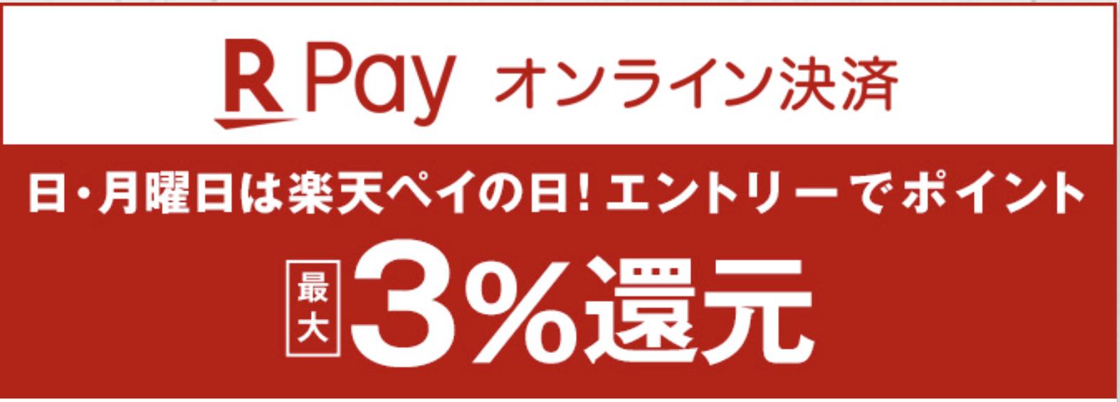 楽天ペイ3%還元