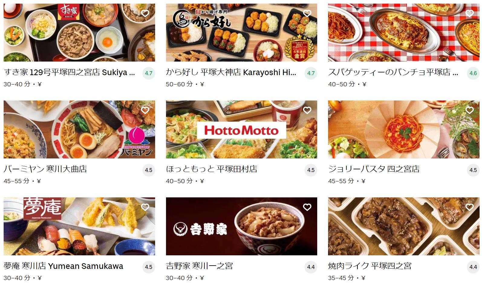 寒川市エリアのおすすめUber Eats(ウーバーイーツ)メニュー