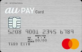 au PAY カードのカード画像