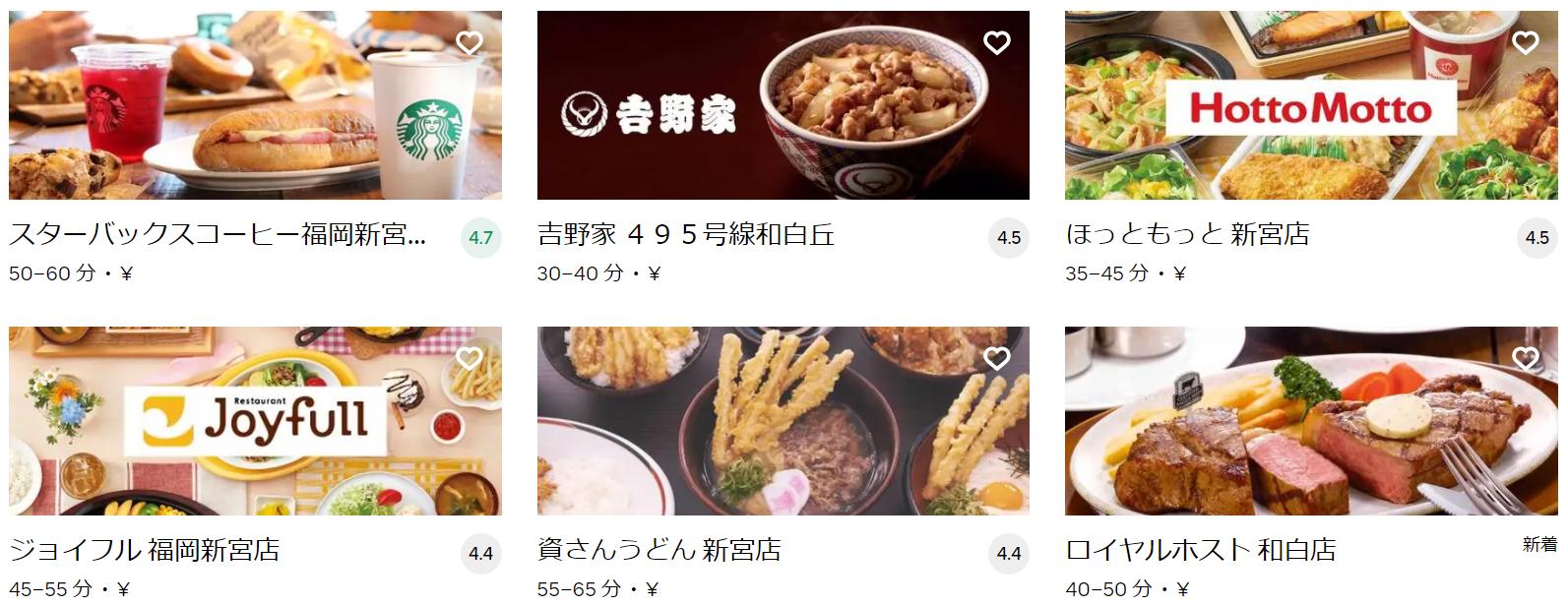 新宮町エリアのおすすめUber Eats(ウーバーイーツ)メニュー
