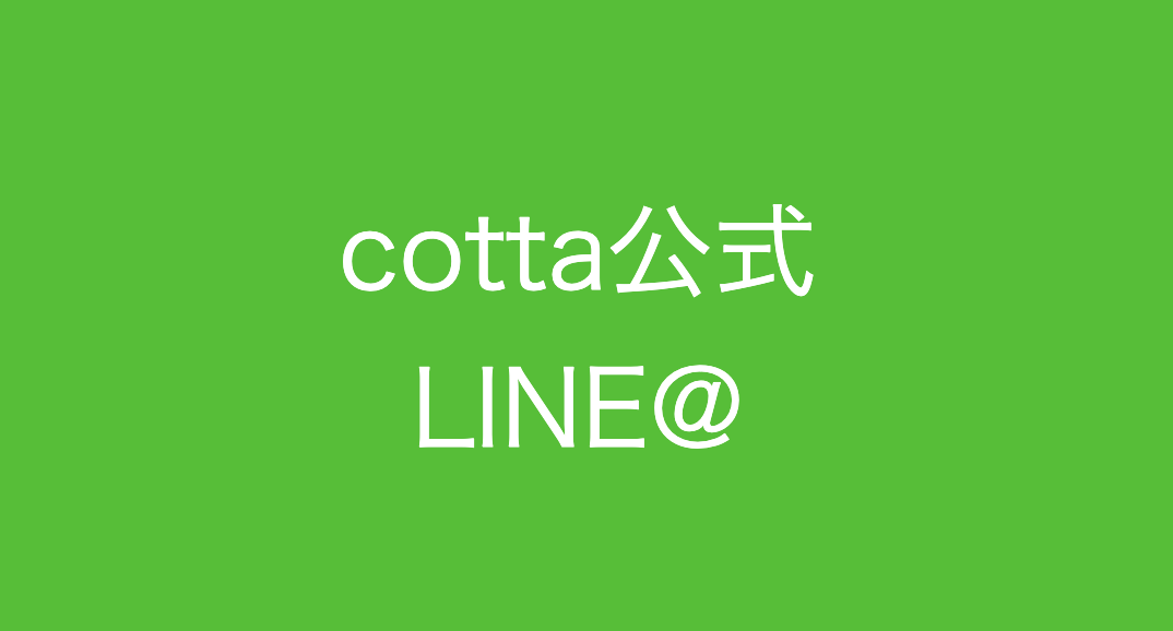 cotta公式 LINE@