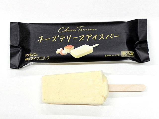 チーズテリーヌバー