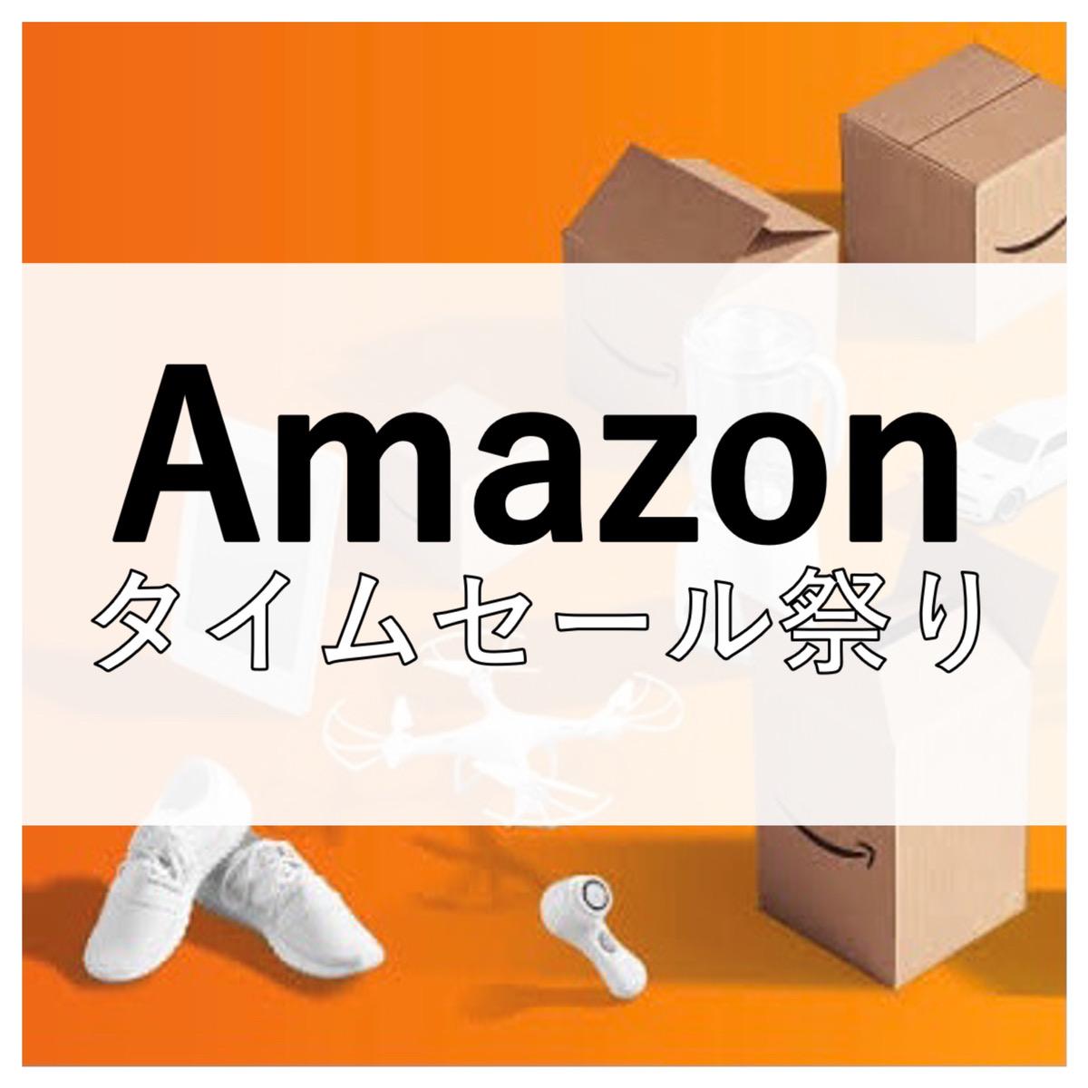 【Amazonタイムセール祭り】2021年次回の開催はいつ?おすすめ目玉商品からポイントアップ法まで詳しくお届け