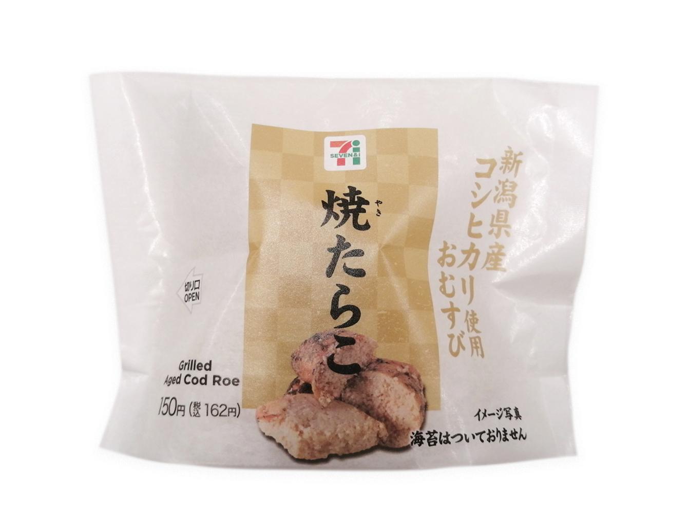 新潟県産コシヒカリおむすび 熟成焼たらこ