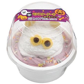 モンスターケーキ ~お芋&チョコ~