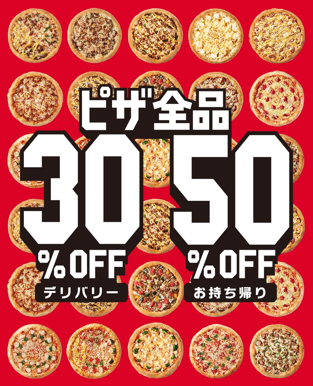 ピザハットのデリバリー30%OFF・持ち帰り50%OFFキャンペーン