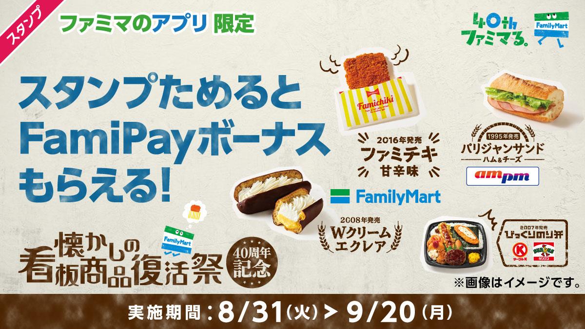 FamiPayボーナスがもらえるキャンペーン