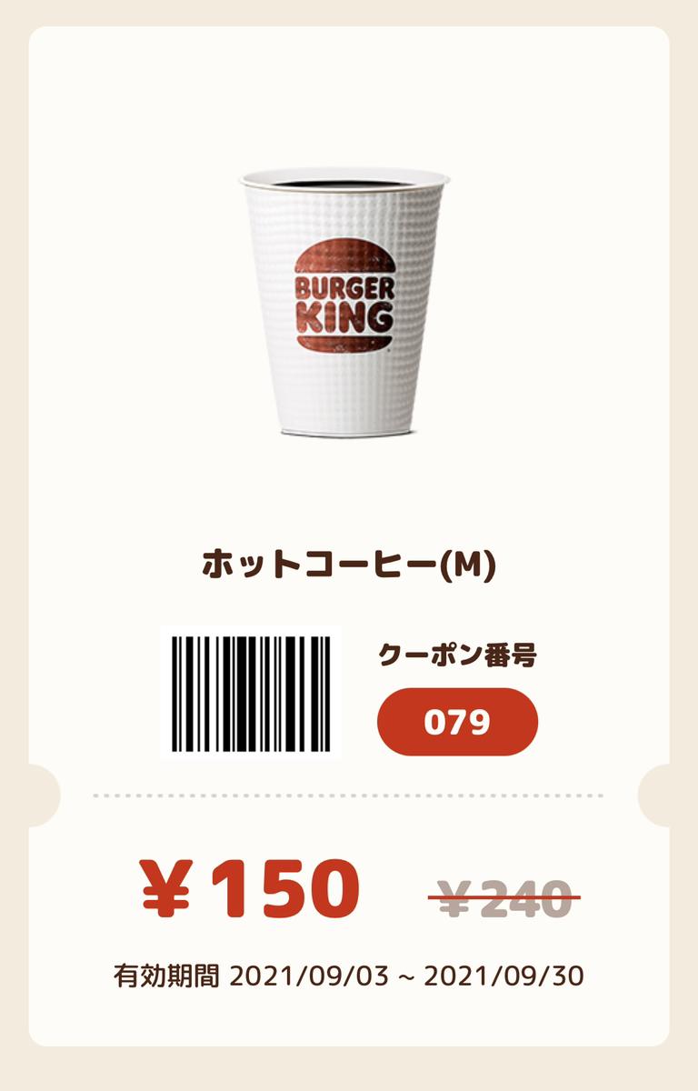 バーガーキングのホットコーヒー(M)