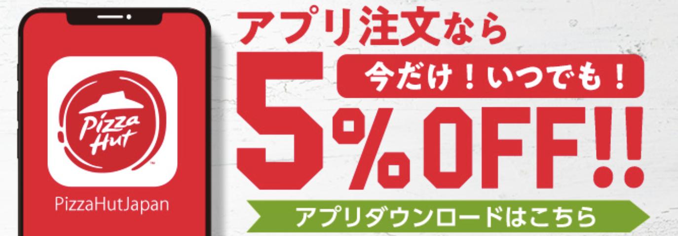 アプリ注文で5%OFF