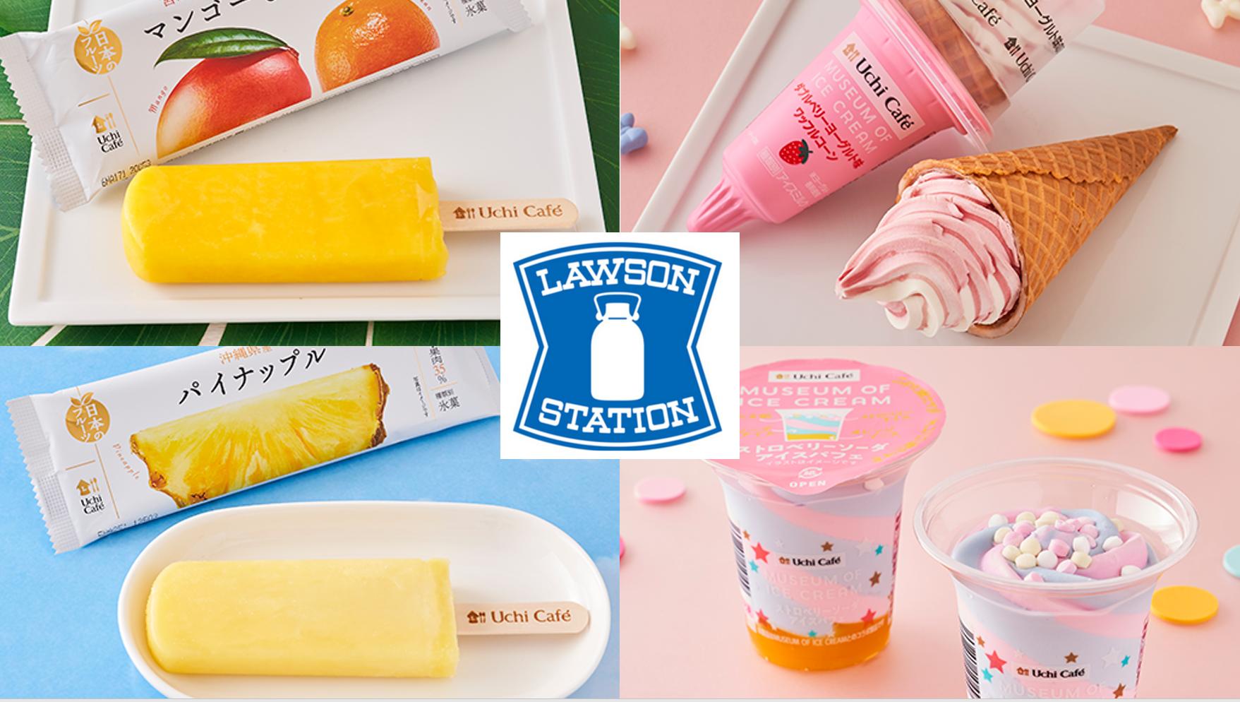 【8月3日最新】ローソン新作アイス特集!ウチカフェの定番バニラアイスから噂のピスタチオまで紹介します!