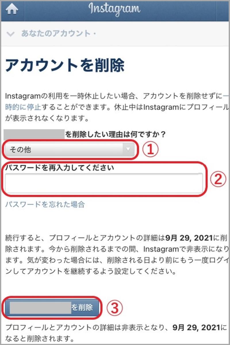 インスタグラムの退会(アカウント削除)ページの画面
