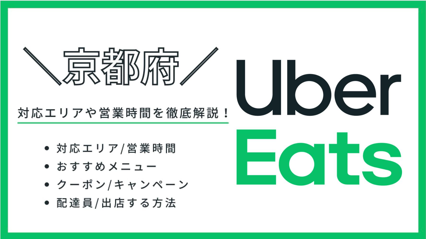 Uber Eats(ウーバーイーツ)京都府の配達エリア・料金・メニュー情報【クーポン・配達パートナー登録も】