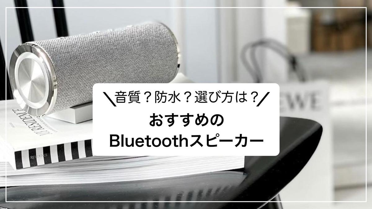 Bluetoothスピーカーおすすめランキング15選【音質・防水・おしゃれ】コスパで選ぶなら、これ!