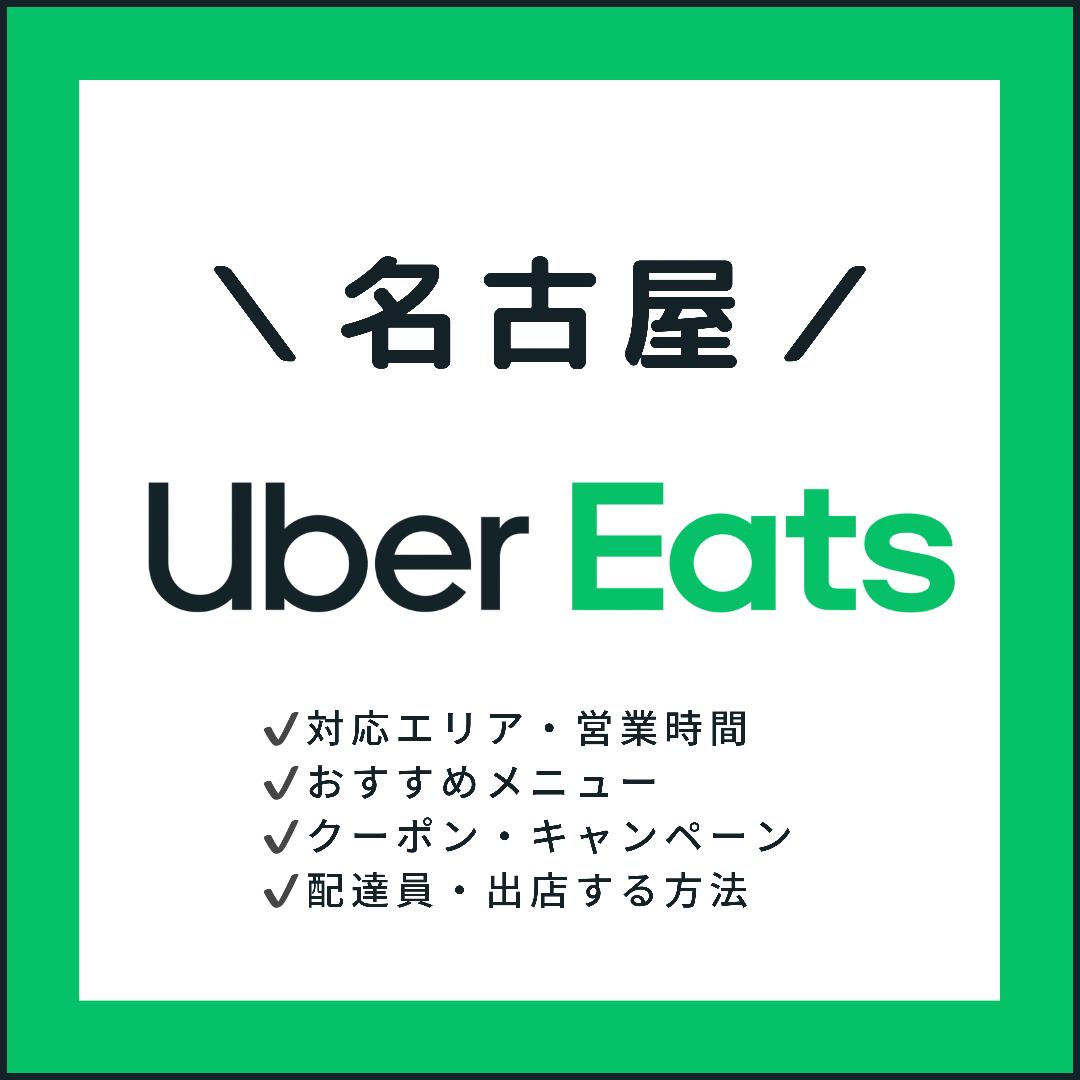 Uber Eats(ウーバーイーツ)名古屋の対応エリア・料金・メニュー情報【クーポン・配達パートナー登録も】