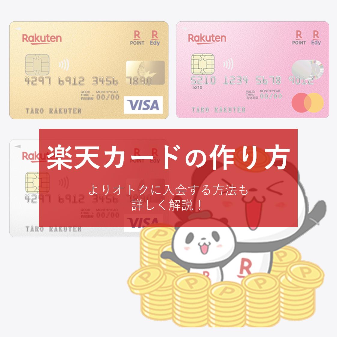 楽天カードの作り方・申し込み方法を解説!発行の流れから必要なものまで紹介