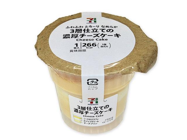 7プレミアム 3層仕立ての濃厚チーズケーキ