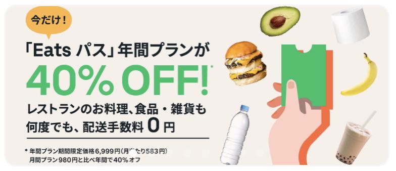 Eatsパス年間プランが40%OFF
