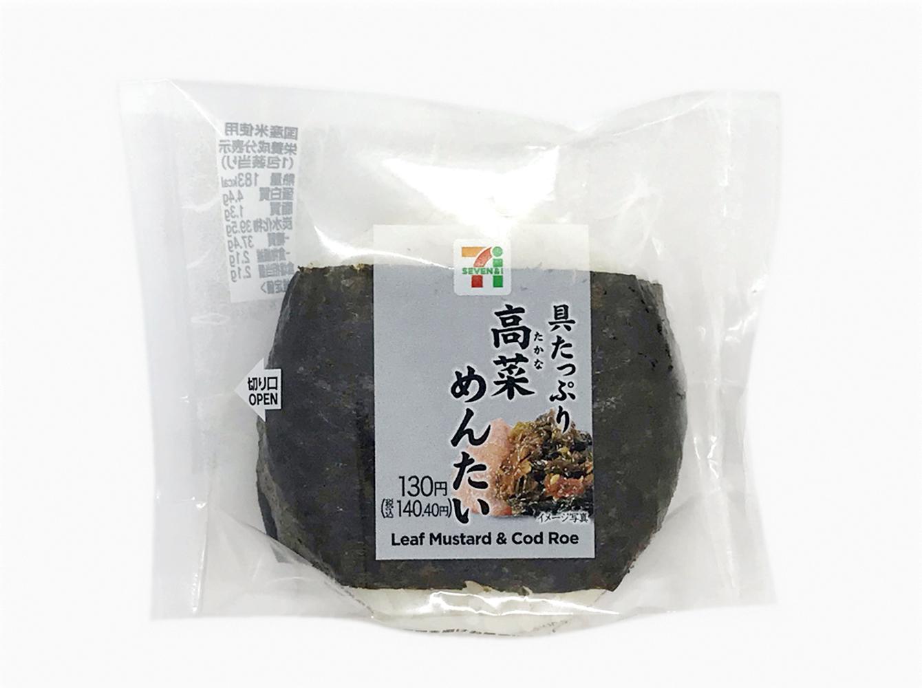 セブンイレブン / 直巻おむすび 具たっぷり高菜めんたい