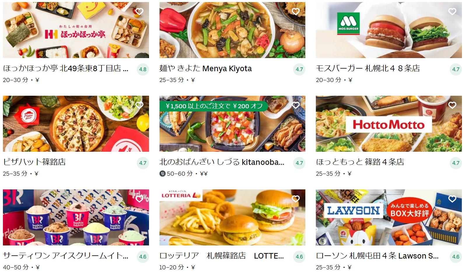 札幌市北区エリアのおすすめUber Eats(ウーバーイーツ)メニュー