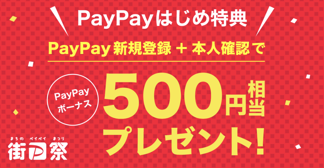 PayPayボーナスをプレゼント