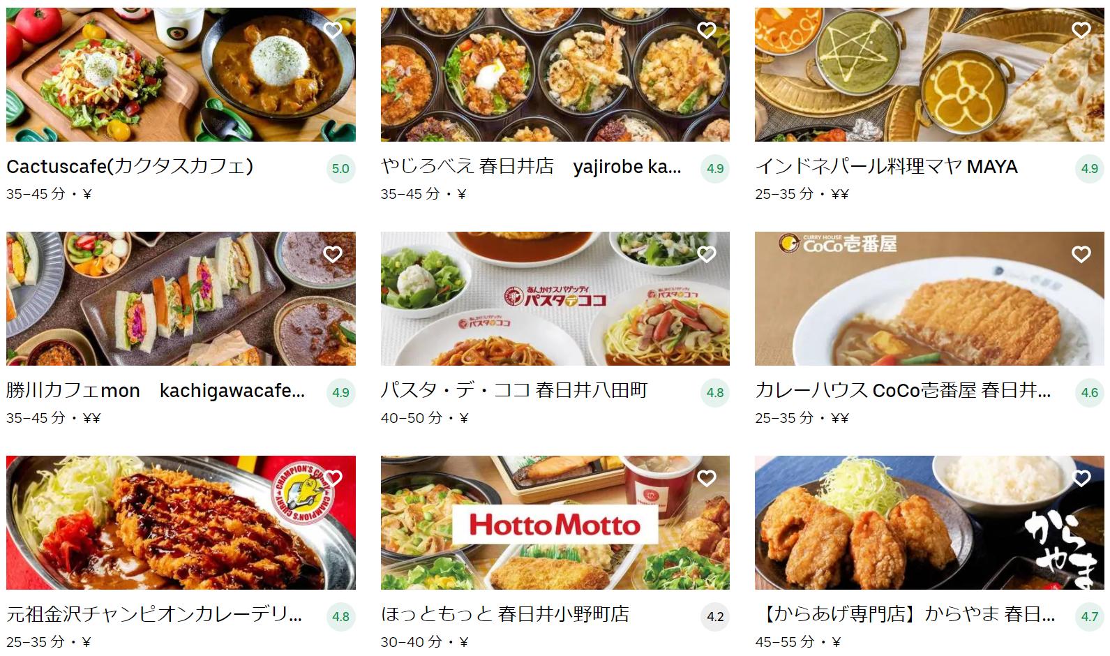 春日井市エリアのおすすめUber Eats(ウーバーイーツ)メニュー