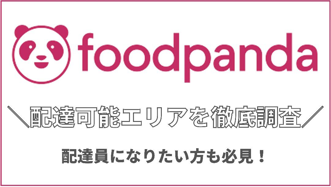 【10/4更新】foodpanda(フードパンダ)の配達可能エリアを徹底調査!配達員登録の方法もあわせてお届け