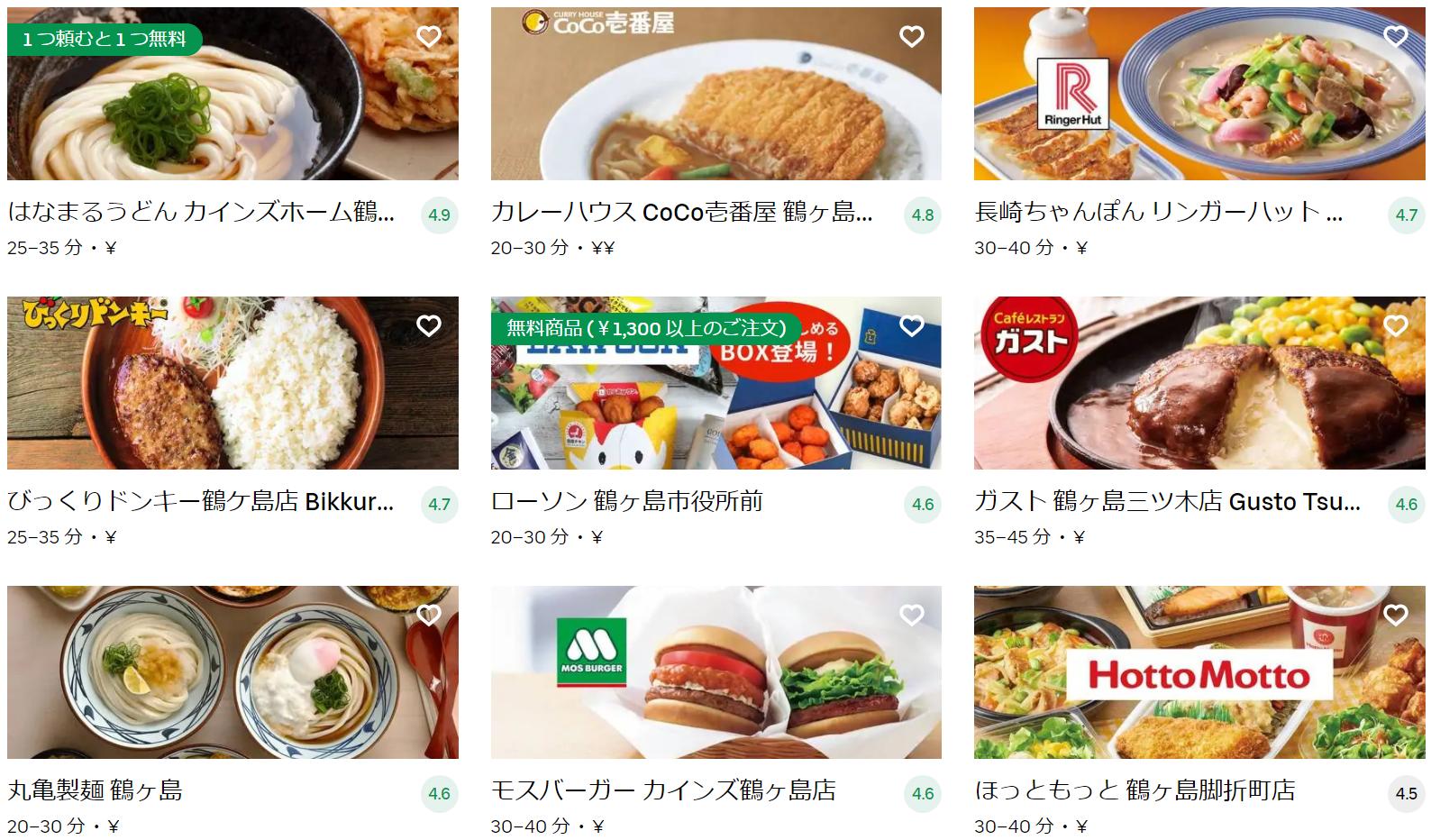 鶴ヶ島市エリアのおすすめUber Eats(ウーバーイーツ)メニュー